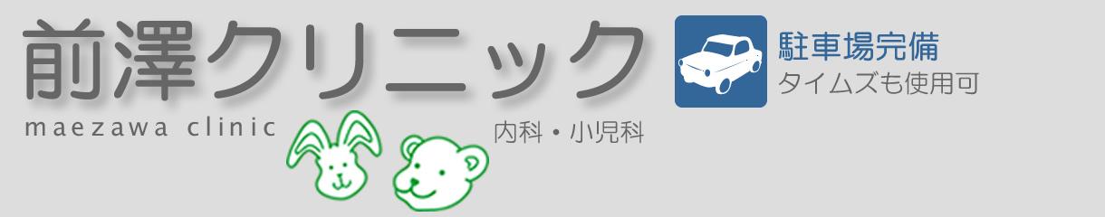 前澤クリニックです。
