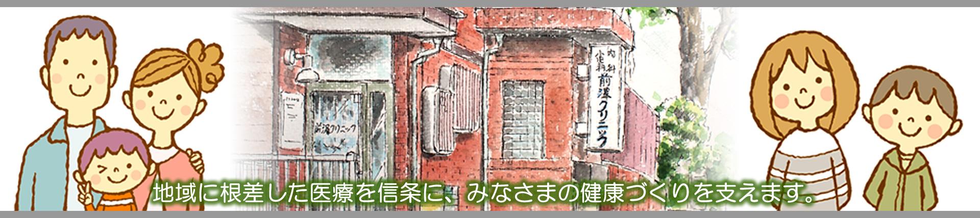 東京都武蔵野市境南町|最寄駅:武蔵境駅|前澤クリニック