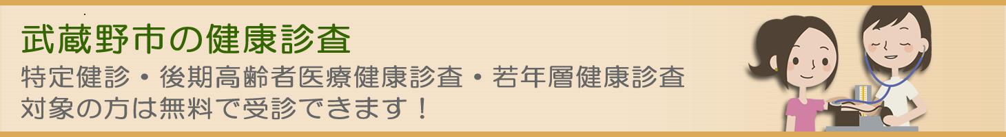 武蔵野市の健康診査